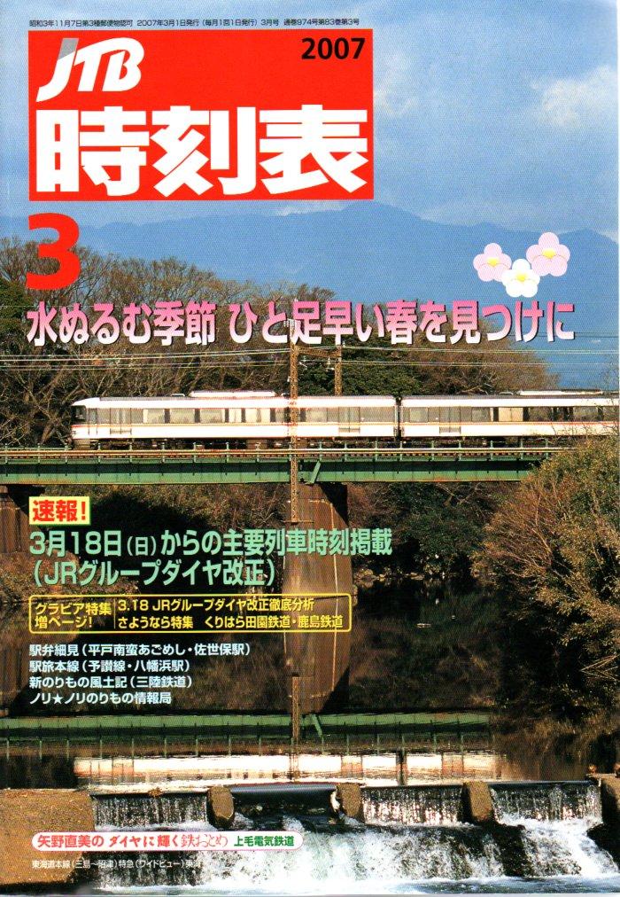JTB時刻表2007年3月号