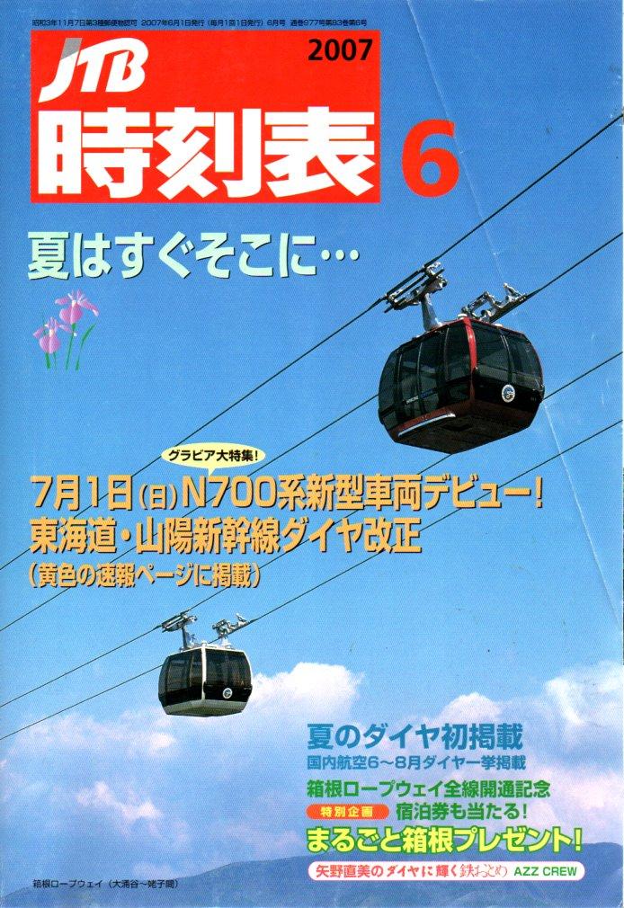 JTB時刻表2007年6月号