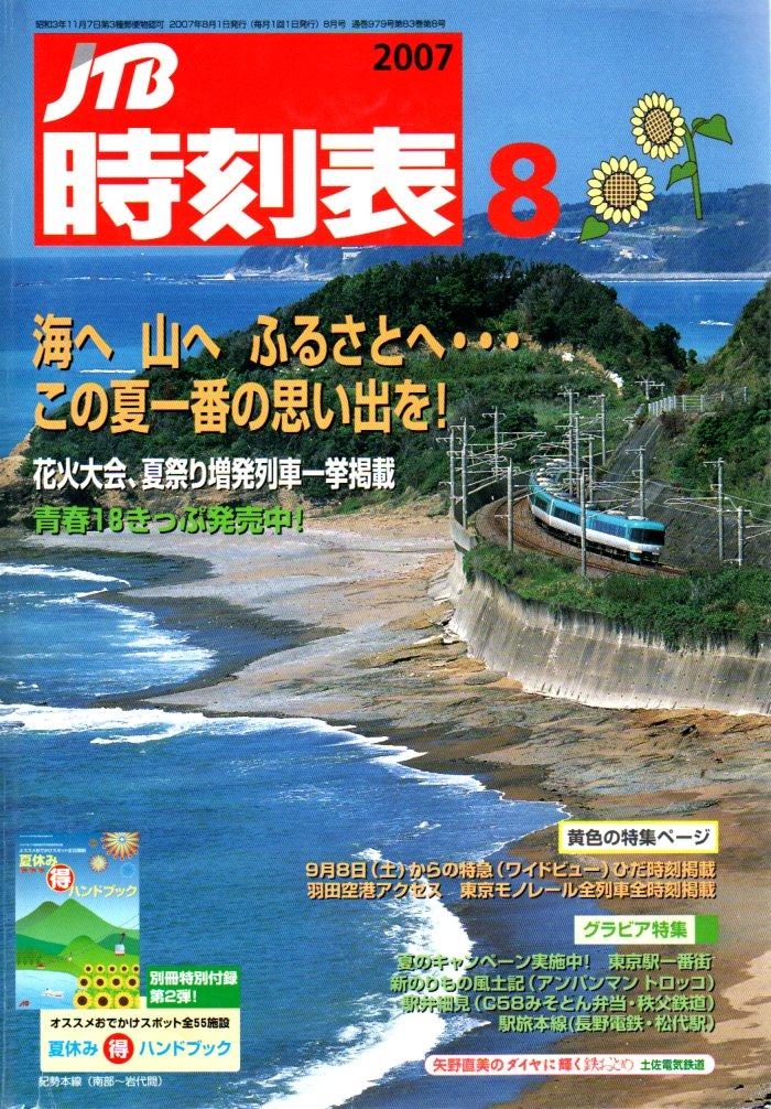 JTB時刻表2007年8月号