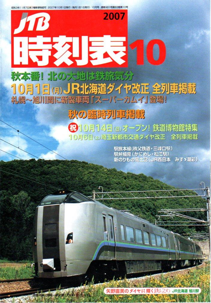 JTB時刻表2007年10月号