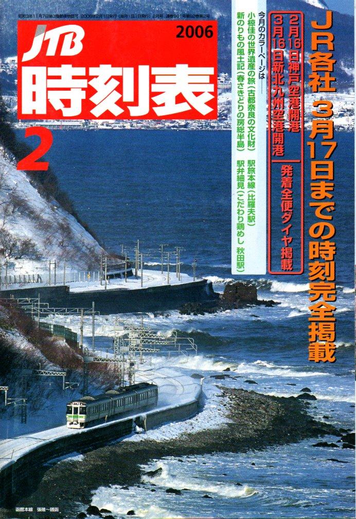 JTB時刻表2006年2月号