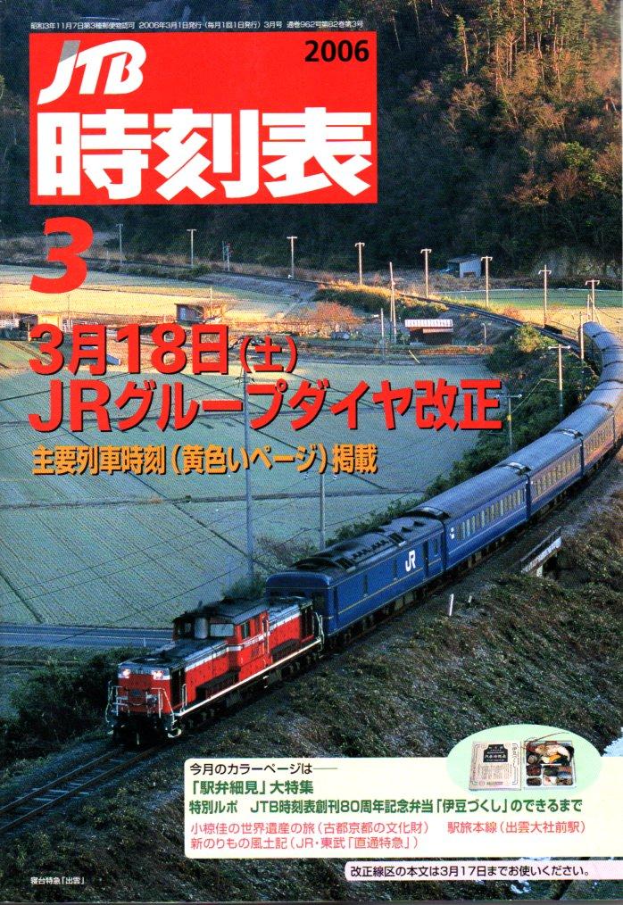 JTB時刻表2006年3月号