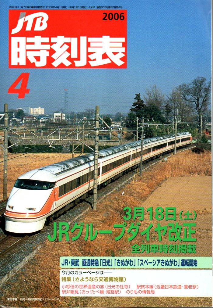 JTB時刻表2006年4月号