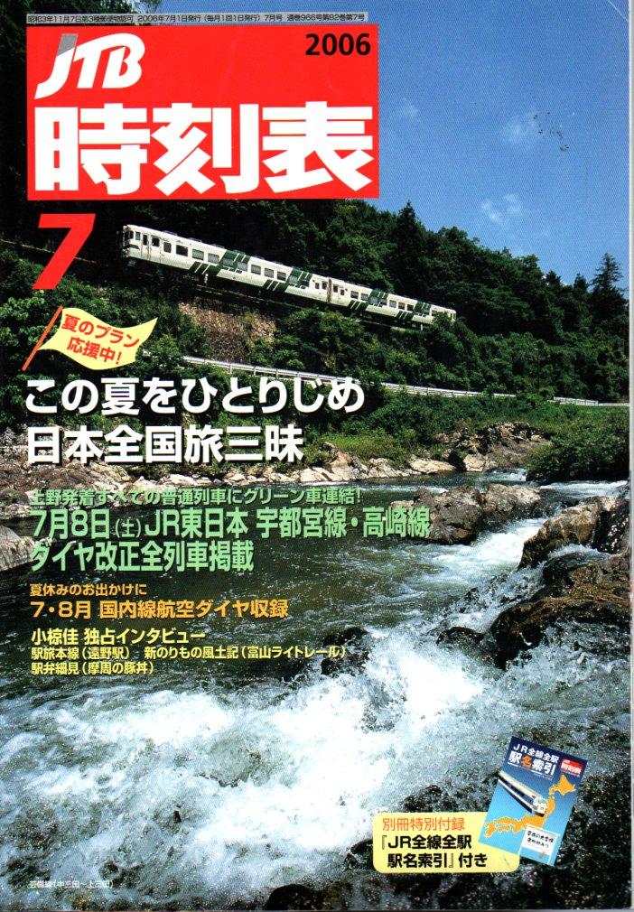 JTB時刻表2006年7月号