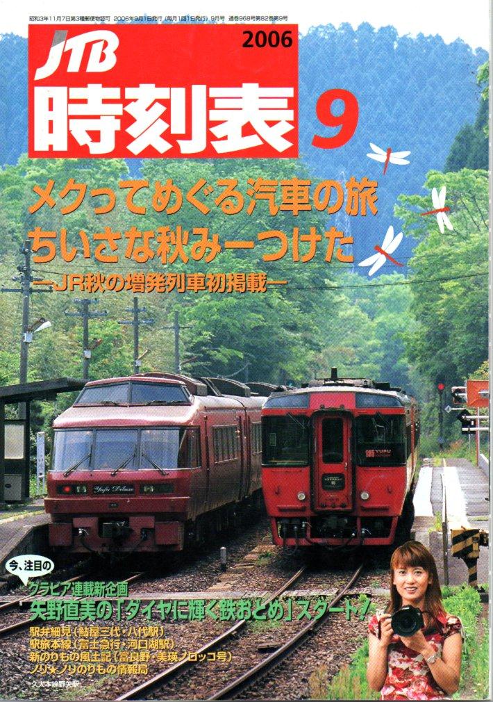 JTB時刻表2006年9月号
