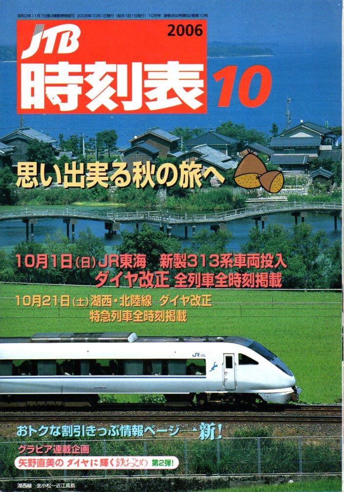 JTB時刻表2006年10月号
