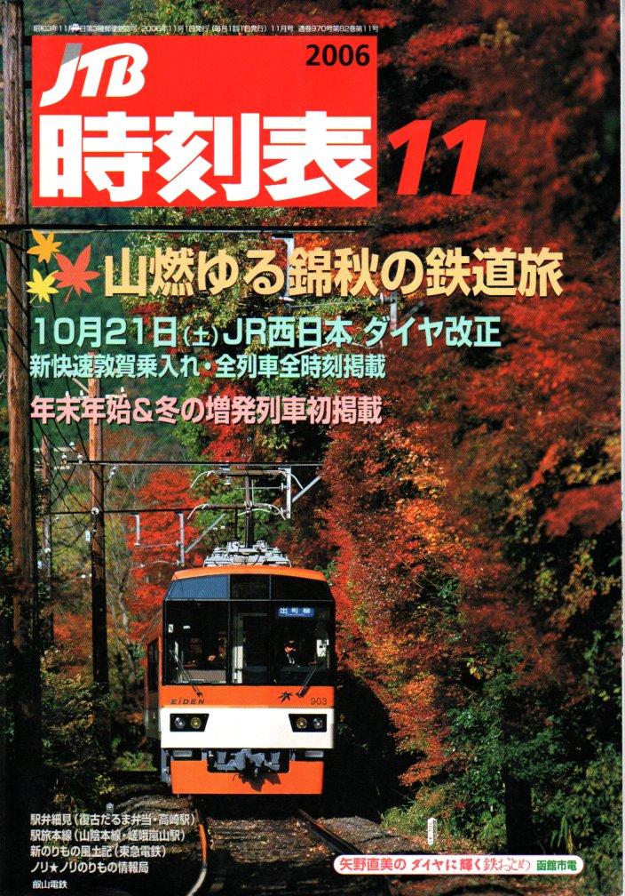 JTB時刻表2006年11月号