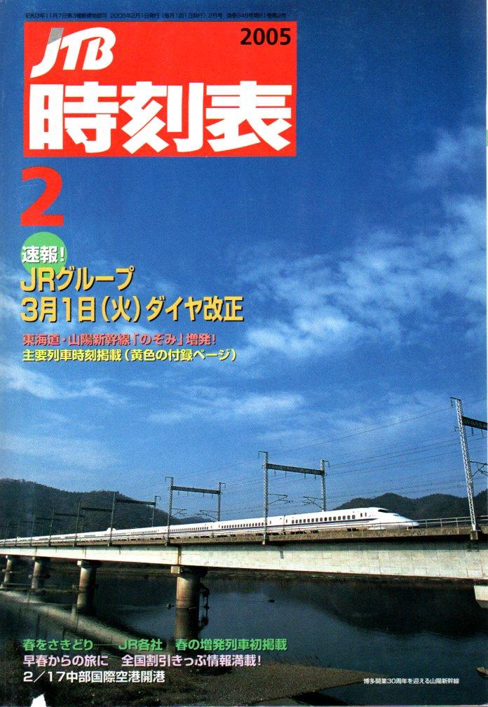 JTB時刻表2005年2月号