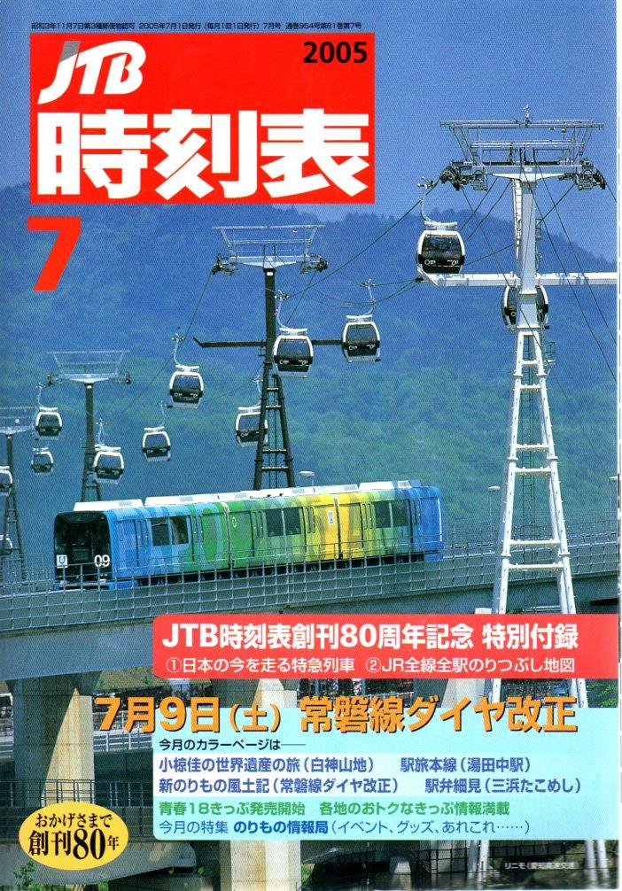JTB時刻表2005年7月号