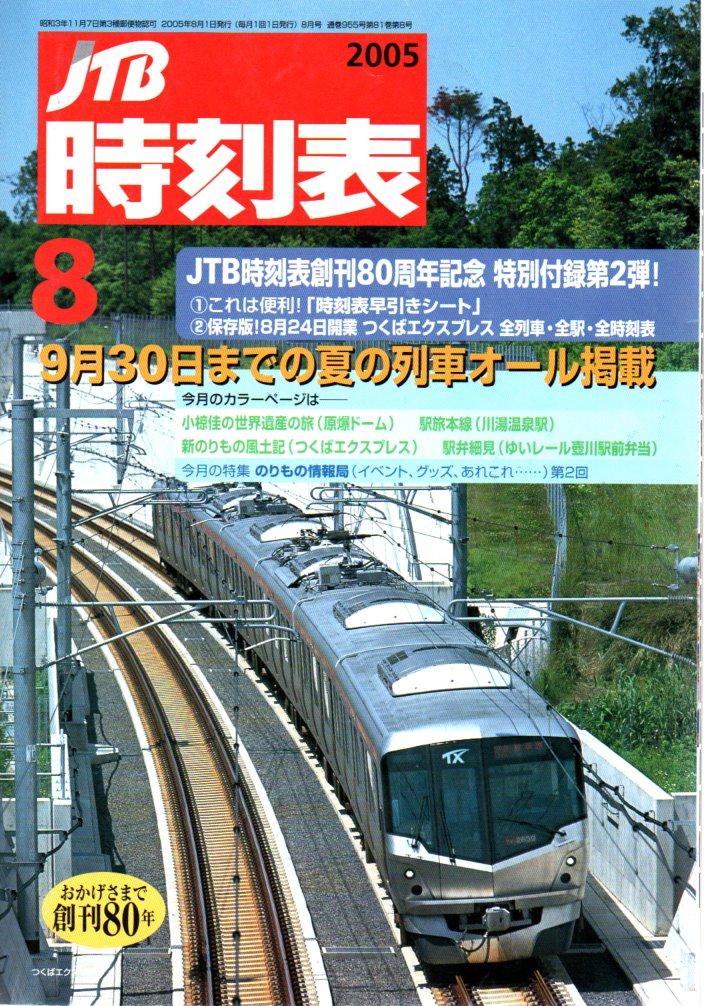 JTB時刻表2005年8月号