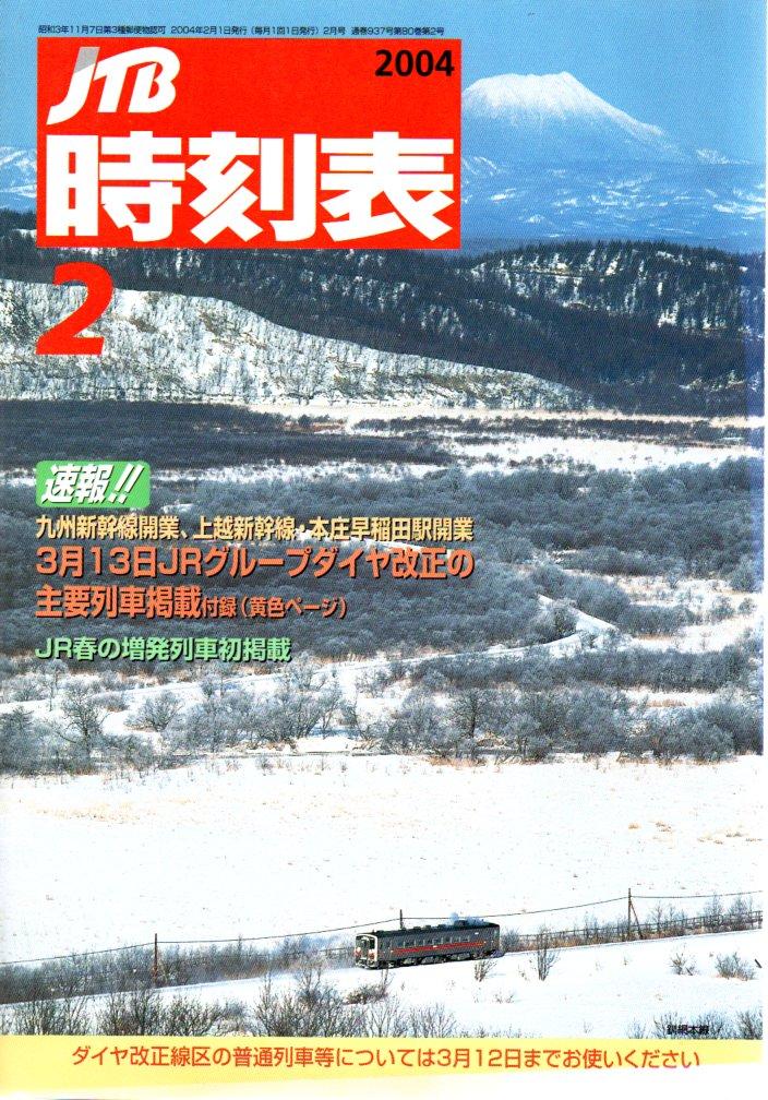 JTB時刻表2004年2月号
