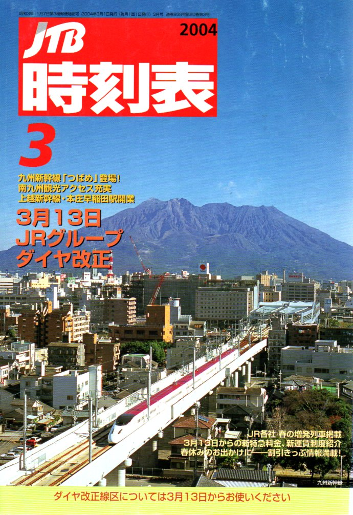 JTB時刻表2004年3月号