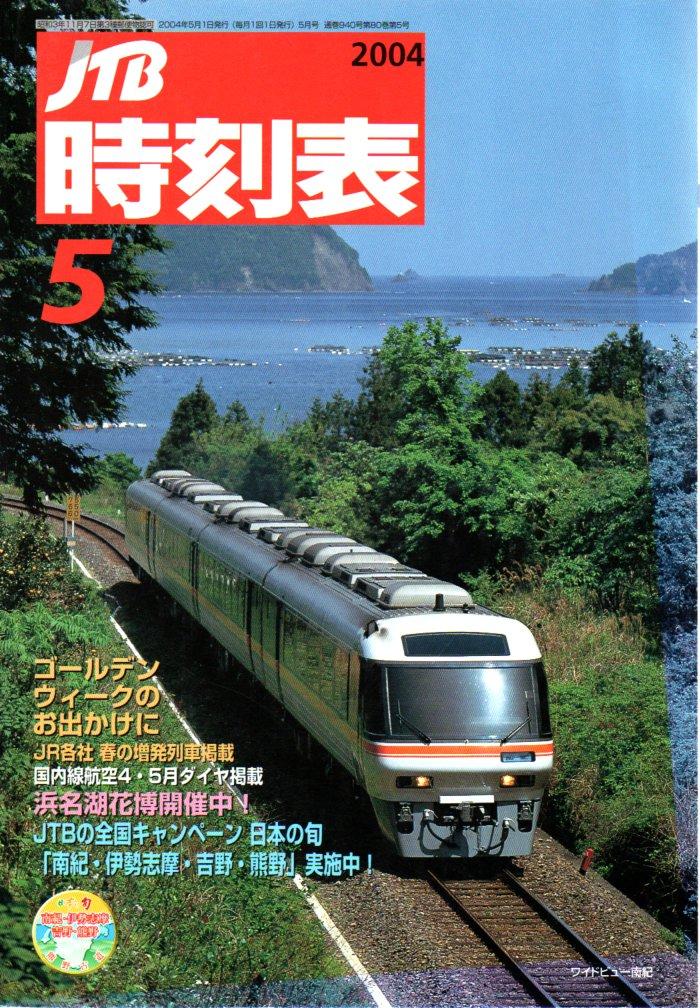 JTB時刻表2004年5月号