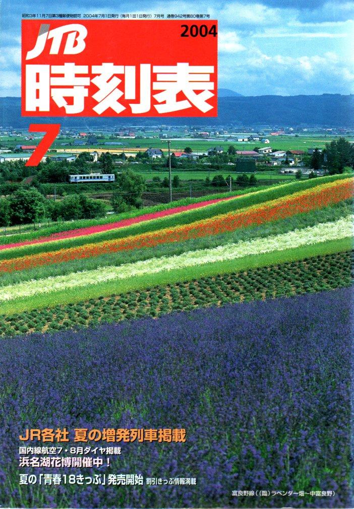 JTB時刻表2004年7月号