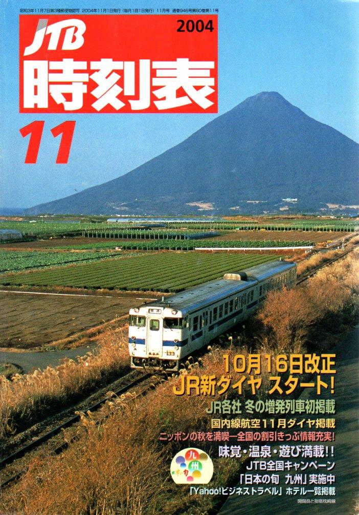 JTB時刻表2004年11月号