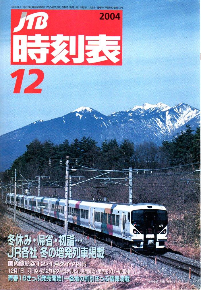 JTB時刻表2004年12月号