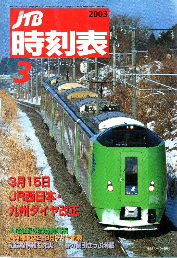 JTB時刻表2003年3月号