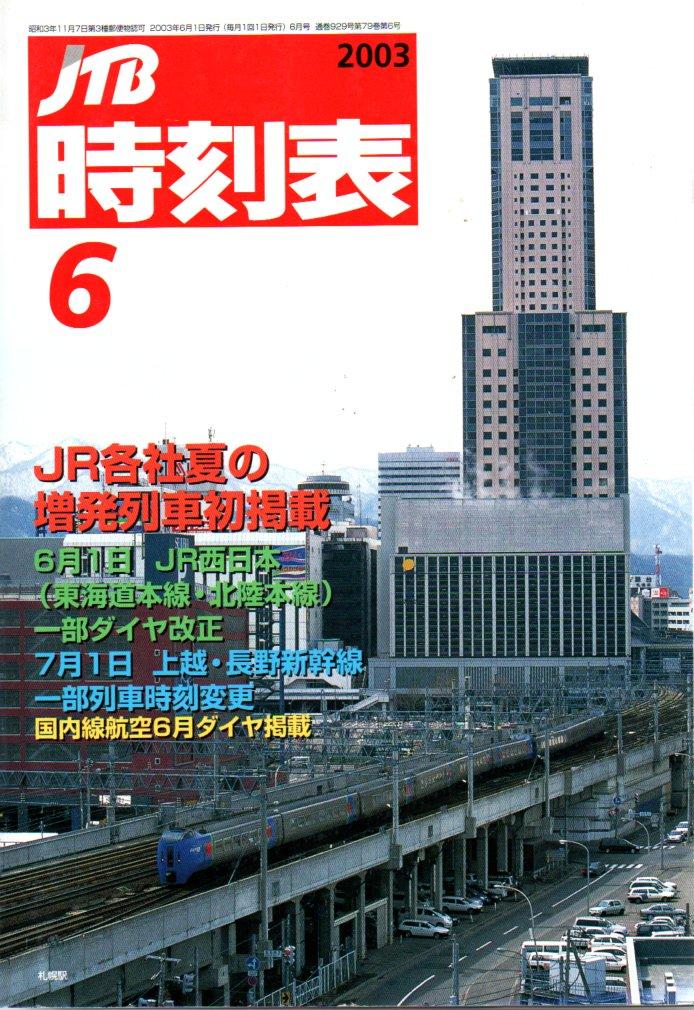 JTB時刻表2003年6月号