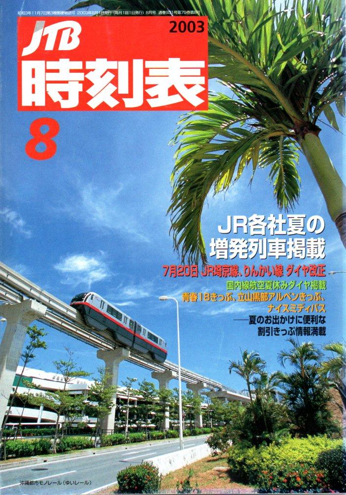 JTB時刻表2003年8月号