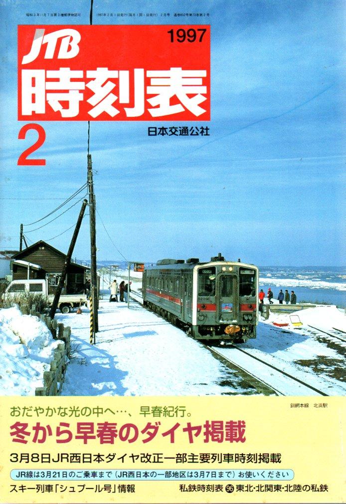 JTB時刻表1997年2月号