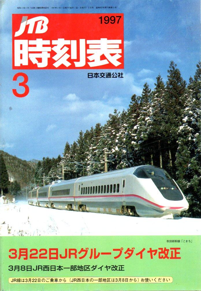 JTB時刻表1997年3月号