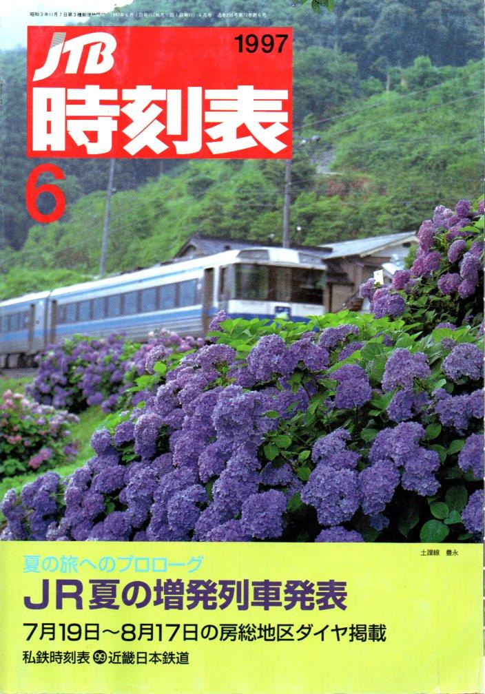 JTB時刻表1997年6月号