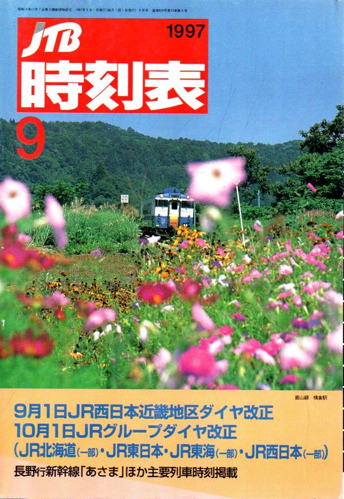JTB時刻表1997年9月号