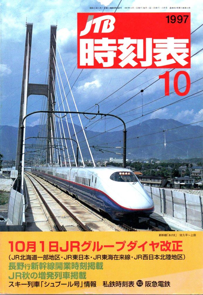 JTB時刻表1997年10月号