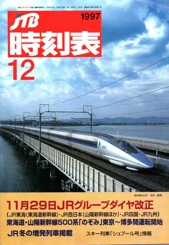 JTB時刻表1997年12月号