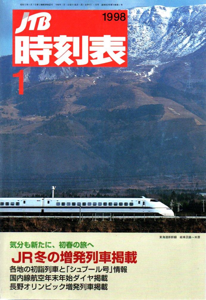 JTB時刻表1998年1月号