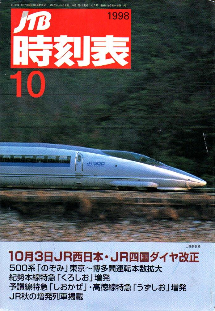JTB時刻表1998年10月号