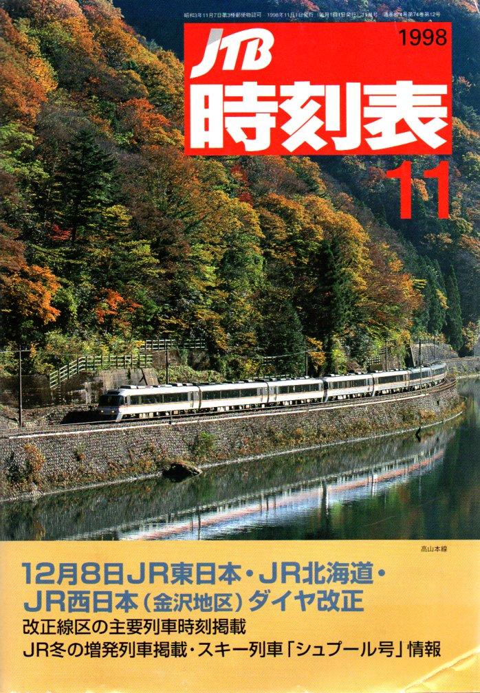 JTB時刻表1998年11月号