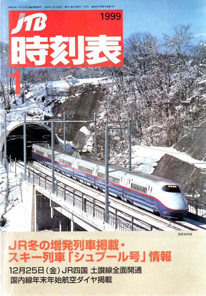 JTB時刻表1999年1月号