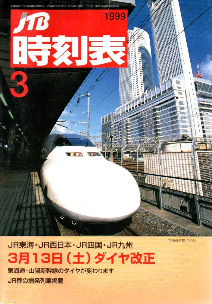 JTB時刻表1999年3月号