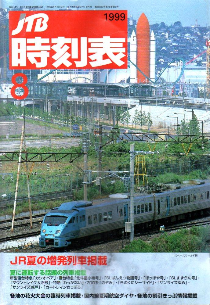 JTB時刻表1999年8月号