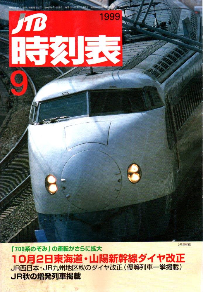 JTB時刻表1999年9月号