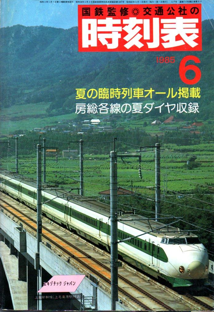 JTB時刻表1985年6月号