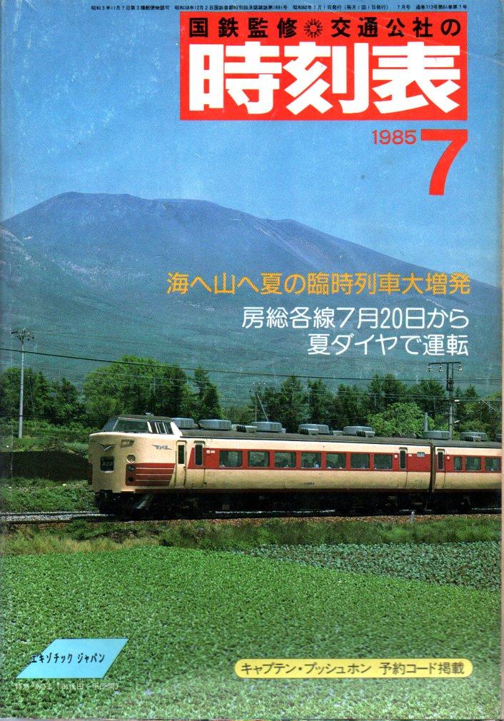JTB時刻表1985年7月号