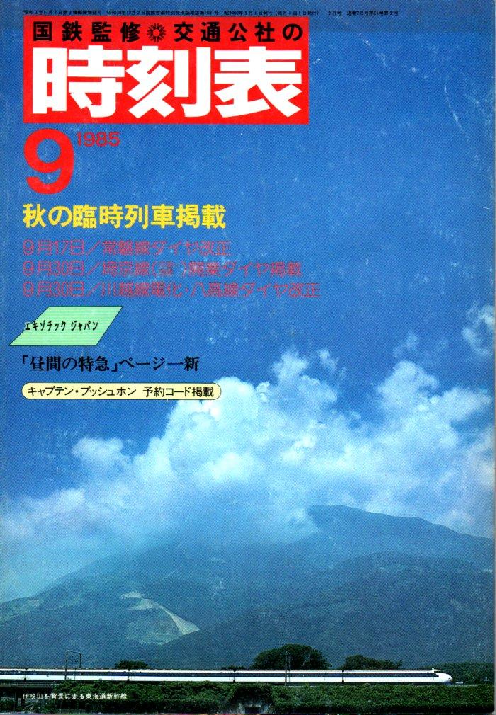 JTB時刻表1985年9月号