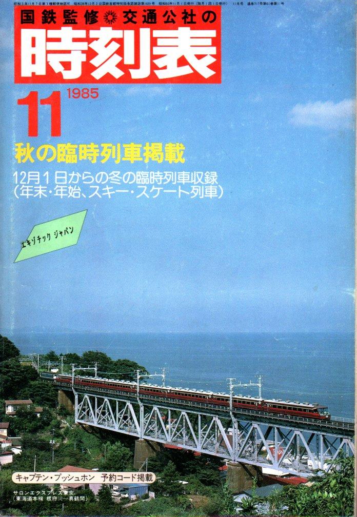 JTB時刻表1985年11月号
