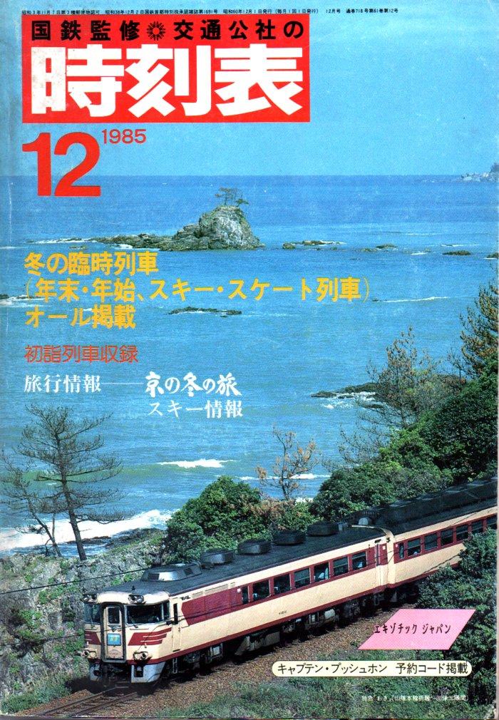 JTB時刻表1985年12月号