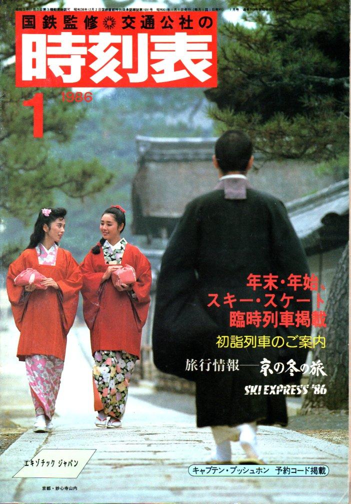 JTB時刻表1986年1月号