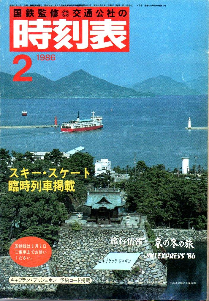 JTB時刻表1986年2月号