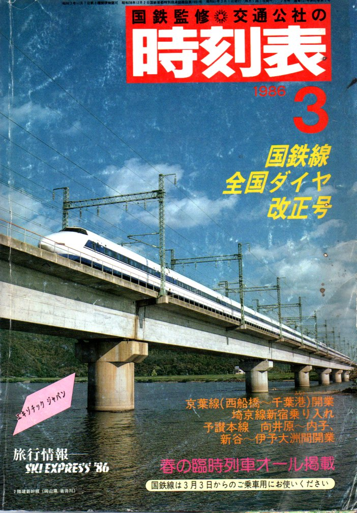 JTB時刻表1986年3月号