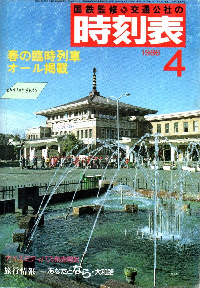 JTB時刻表1986年4月号