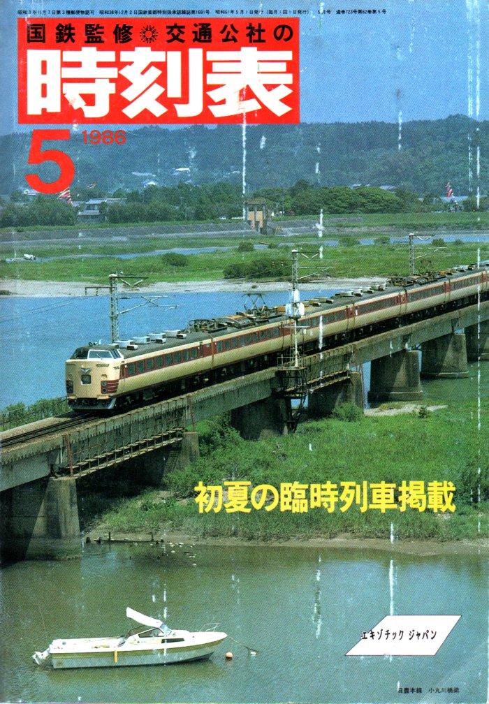 JTB時刻表1986年5月号