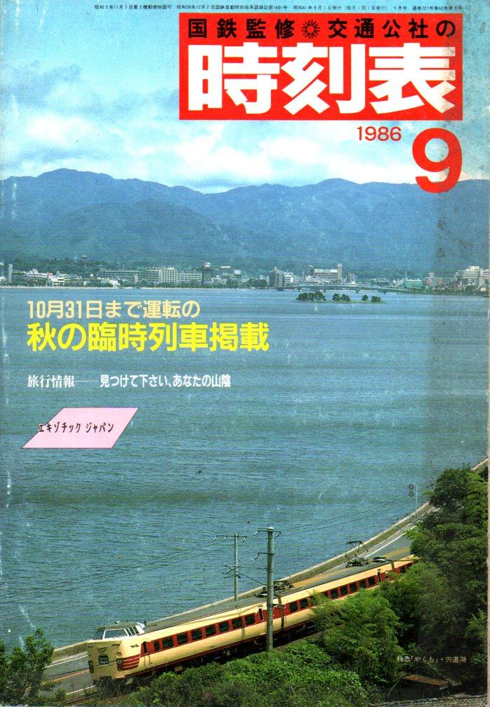 JTB時刻表1986年9月号