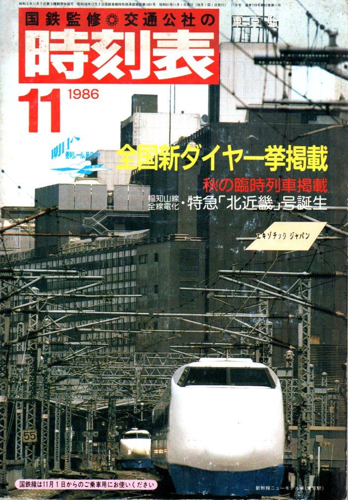 JTB時刻表1986年11月号