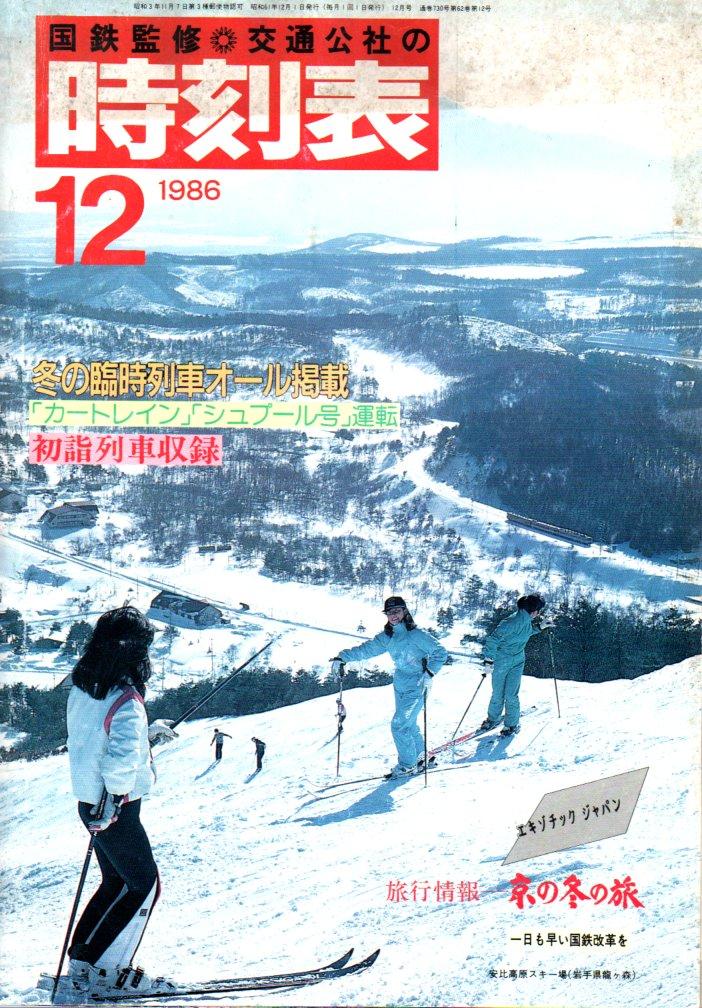 JTB時刻表1986年12月号