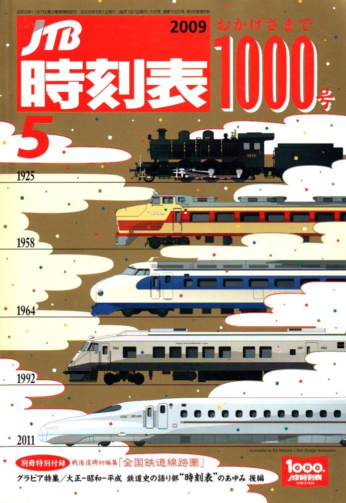 JTB時刻表2009年5月号